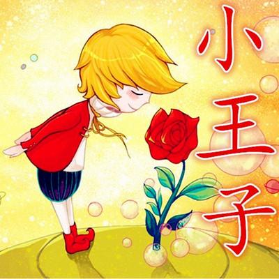 【晓月讲名著】《小王子》
