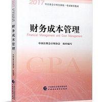 17年注册会计师考前串讲:财务成本管理