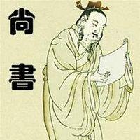 尚书——国学经典释读