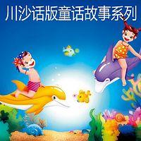 川沙话版童话故事系列