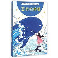 《蓝鲸的眼睛》新课标制定阅读