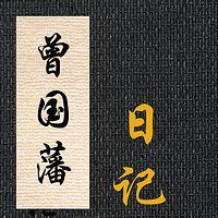 曾国藩日记【原文朗读】
