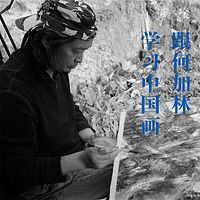 跟何加林学习中国画