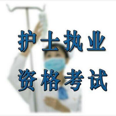 2018护士执业考试培训