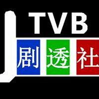 TVB港剧电台