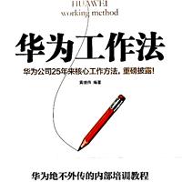 黄老师读书:华为工作法
