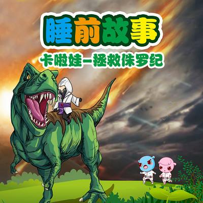 卡啦娃睡前故事第二集《拯救侏罗纪》
