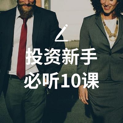 投资新手必听10课