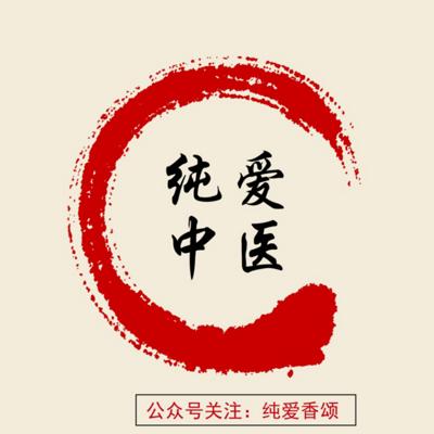 中医艾灸健康养生 60s中医课堂