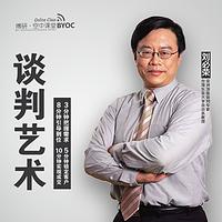 刘必荣老师有话说
