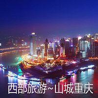 西部旅游~山城重庆