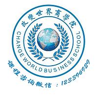改变世界商学院课程-成交心法