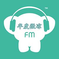 半度微凉FM