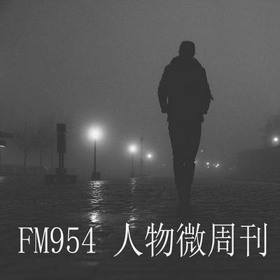 FM954 人物微周刊