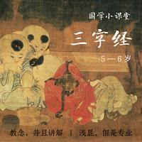 【国学小课堂】三字经(5—6岁)