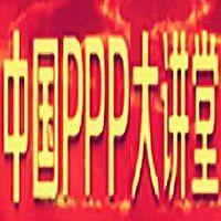 中国PPP大讲堂 课程录音