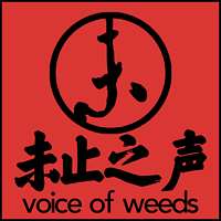 未止之声 Voice of Weeds