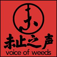 未止之声 Voice of Weeds