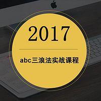ABC三浪交易站法