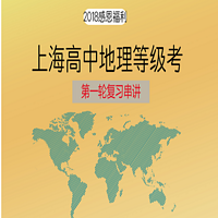 上海高中地理等级考复习