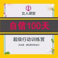 自信100天