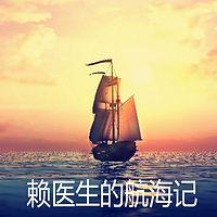 【晓月讲名著】赖医生的航海记