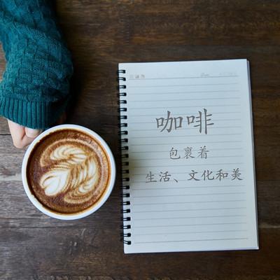 咖啡包裹着生活、文化和美
