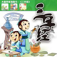 新编三字经-盛龙国学儿歌