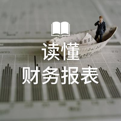 读懂财务报表