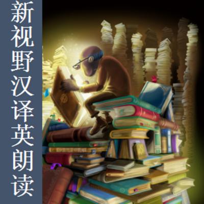 新视野读写教程汉译英朗读