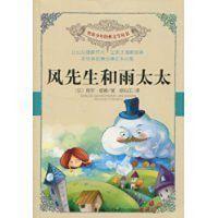 法国童话 《风先生和雨太太》