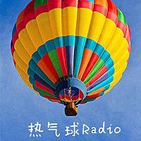 热气球radio——小主播作品赏析!