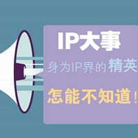 IP一周大事记