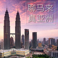 聊马来真亚洲 - 马来西亚/东南亚生活旅游分享