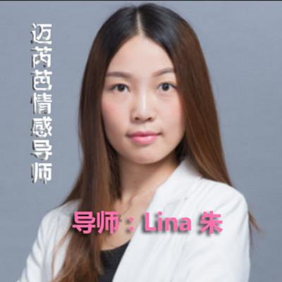 迈芮芭情感导师Lina分享恋爱约会攻略