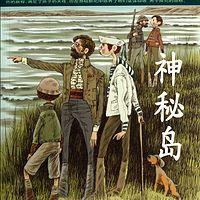 《神秘岛》儒勒·凡尔纳创作长篇小说