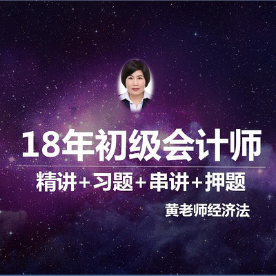 黄老师经济法18年初级会计师