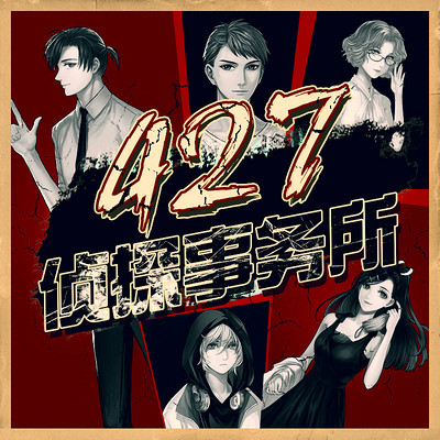 427侦探事务所第一季