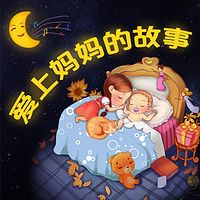 睡前故事-爱上妈妈的故事