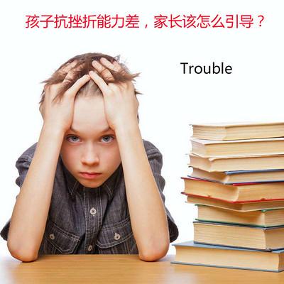 孩子抗挫折能力差,家长该怎么引导?