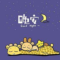 对你一人说晚安