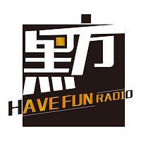 HaveFun叨叨叨