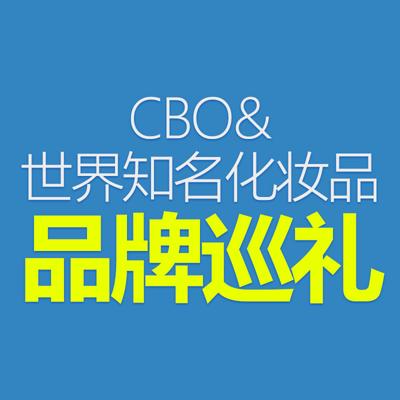 CBO世界知名化妆品品牌巡礼