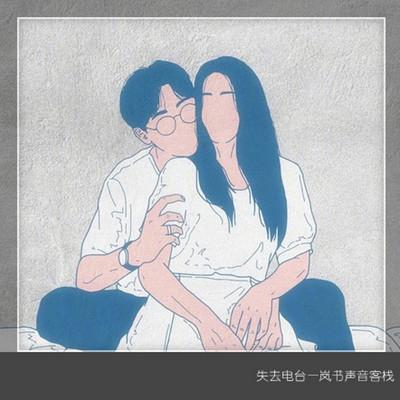 失去电台——岚书声音客栈