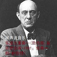 林声说音乐--乐迷三重奏--(勋伯格;音乐纪念册-1901;经典一刻-舒伯特)