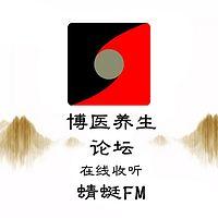 苏州博医堂养生论坛