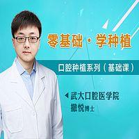 研医社-【零基础•学种植】口腔种植系列(基础课)