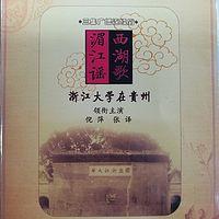 西湖歌·湄江谣——浙江大学在贵州