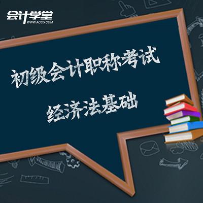 初级会计职称考试——经济法基础专题