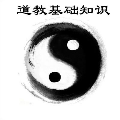 《道教基础知识》----<雲丘山朝元道人>